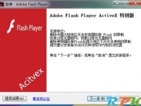 Adobe Flash Player AX/NP/PP 32.0.0.192 特别版下载