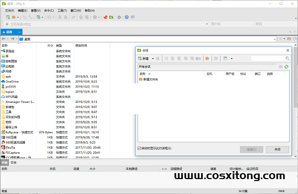 Xmanager Power Suite 6最新版 v6.0.191官方版下载